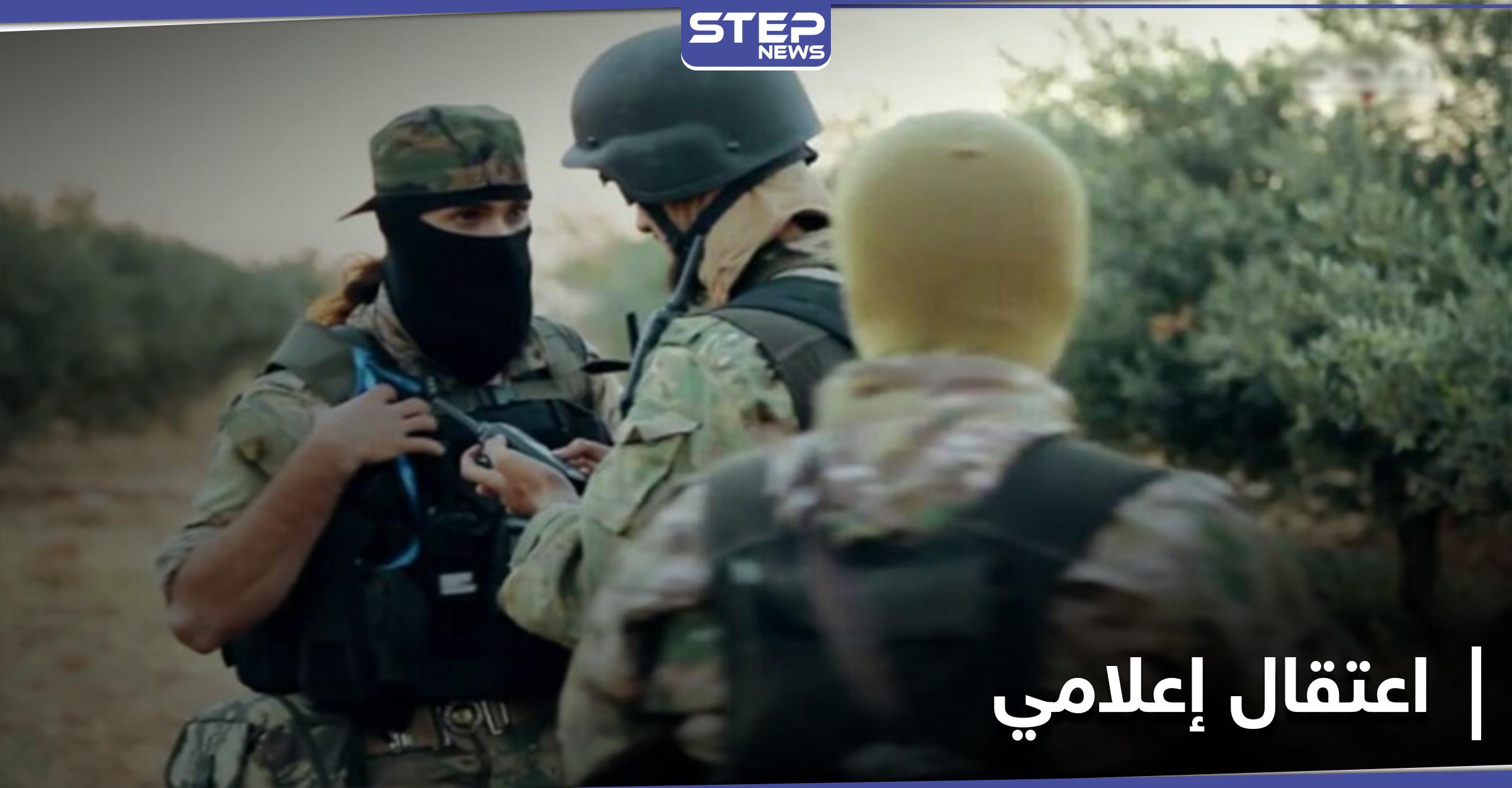 """بعد محاولة """"تبييض صورتها"""".. هيئة تحرير الشام تقتاد إعلامي جديد إلى جهة مجهولة"""