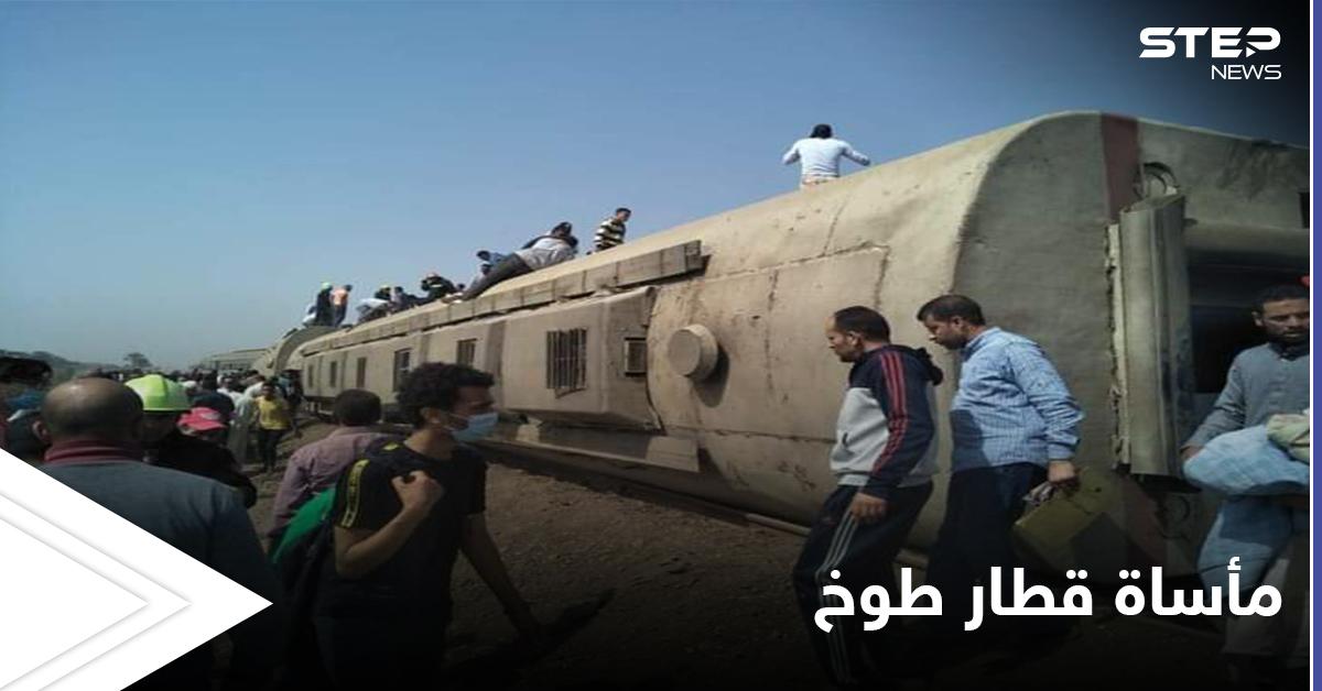 فاجعة جديدة تعيشها مصر بانقلاب قطار طوخ ورواد مواقع التواصل الاجتماعي يكشفون تفاصيلاً مروعة للكارثة الإنسانية