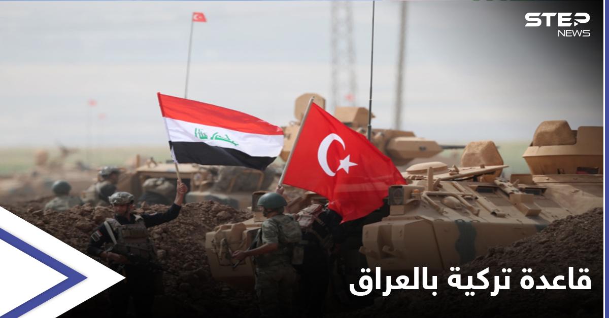 على غرار سوريا.. أنقرة تخطط لقاعدة عسكرية بمنطقة استراتيجية في العراق
