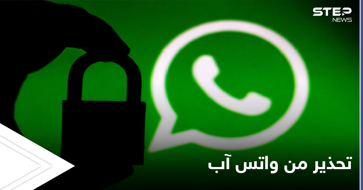 """تحذير عاجل لملايين المستخدمين لتطبيق """"واتس آب"""" من خبراء الشركة"""
