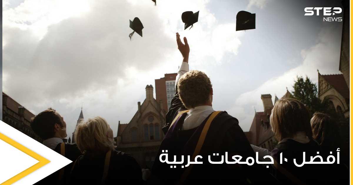 أفضل 10 جامعات عربية