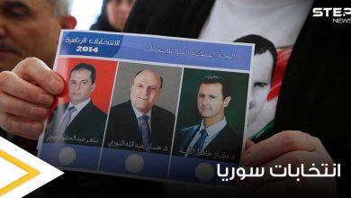 - ترقب الانتخابات الرئاسية السورية