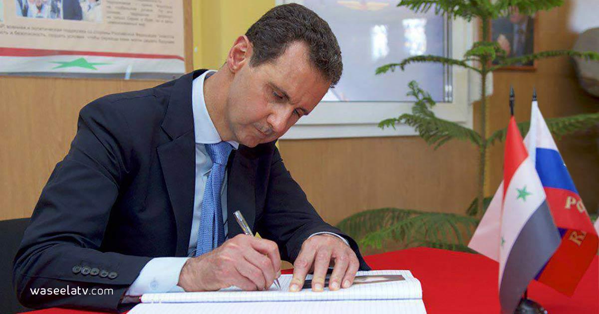 الأسد روسيا يوقع اتفاقية