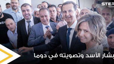 بشار الأسد وتصويته في دوما