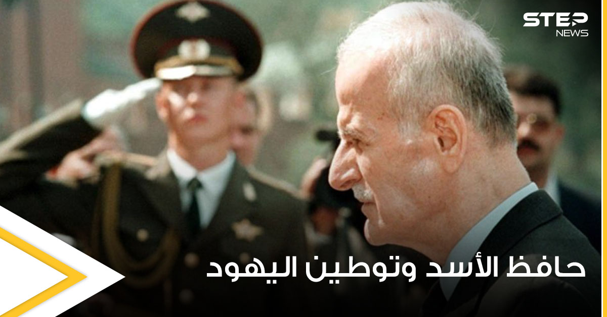 حافظ الأسد ودوره بتوطين اليهود