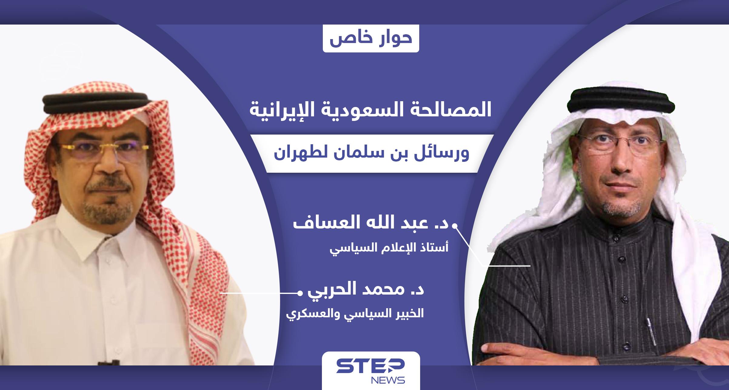 المصالحة السعودية الإيرانية.. ماهي رسائل محمد بن سلمان لطهران و3 ملفات مترابطة ستؤثر في المنطقة كلها