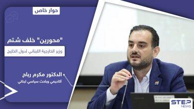 محورين وراء شتم وزير الخارجية اللبناني شربل وهبة لدول الخليج