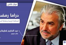 دراما رمضان 2021.. عبد الحكيم قطيفان يتحدث عن انعطافة تاريخية ويكشف رأيه بـ 4 مسلسلات