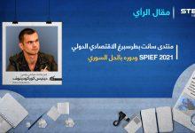 روسيا تدعو سوريا للمشاركة في منتدى سانت بطرسبرغ الاقتصادي الدولي