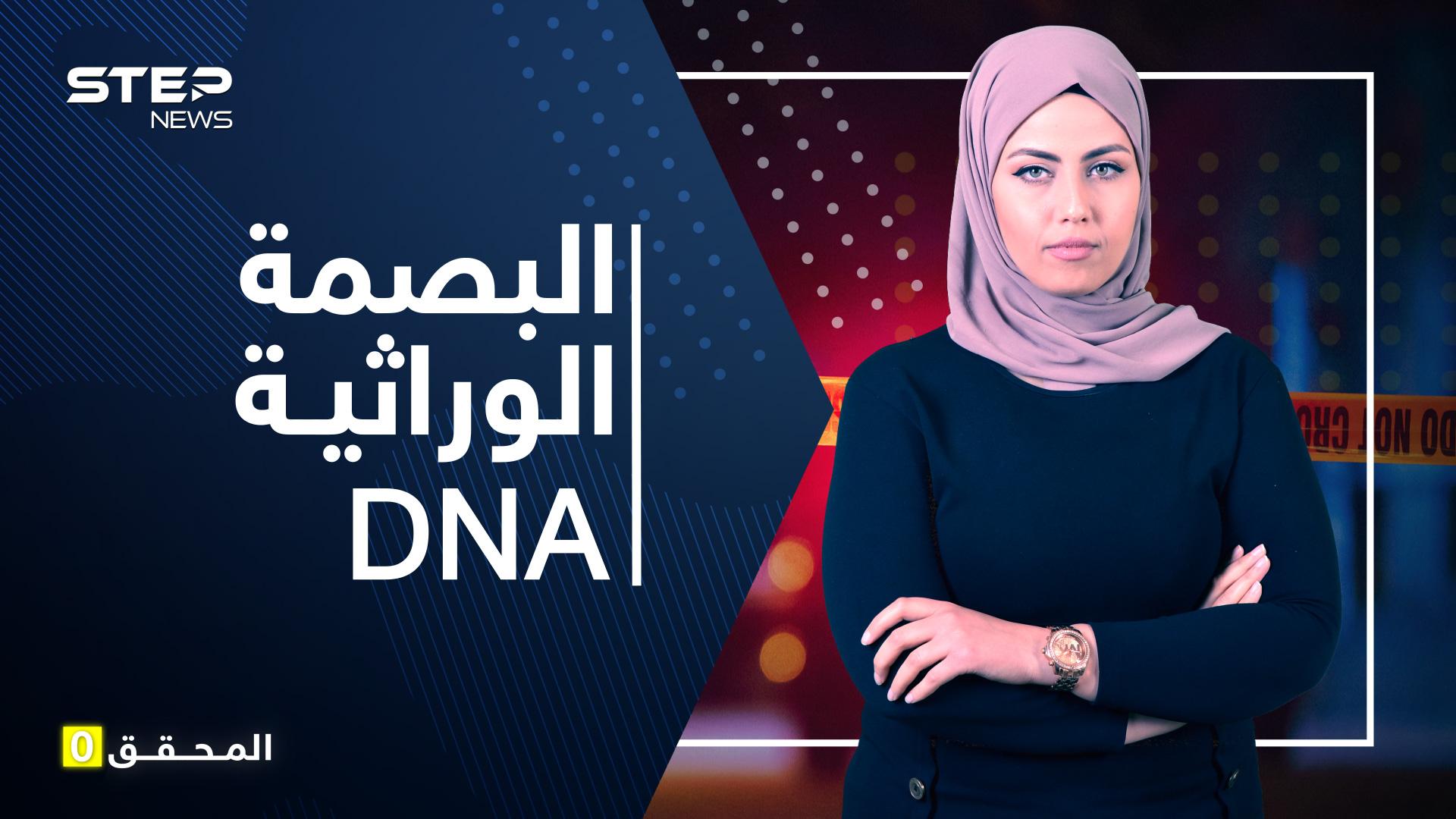 الحلقة 4 DNA