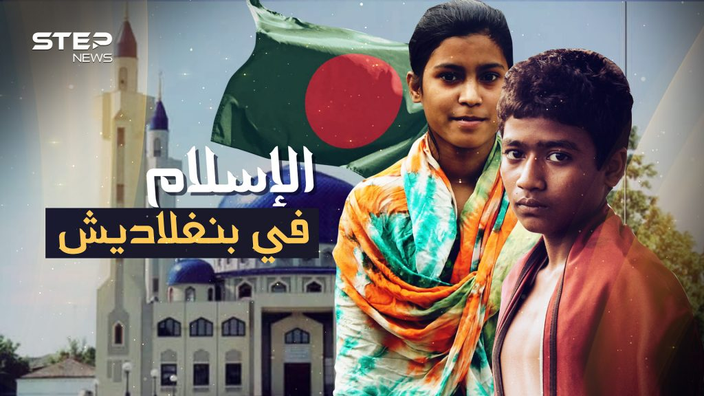 بنغلاديش ... القصة التي لم تروَ عن أحد أكبر بلاد المسلمين