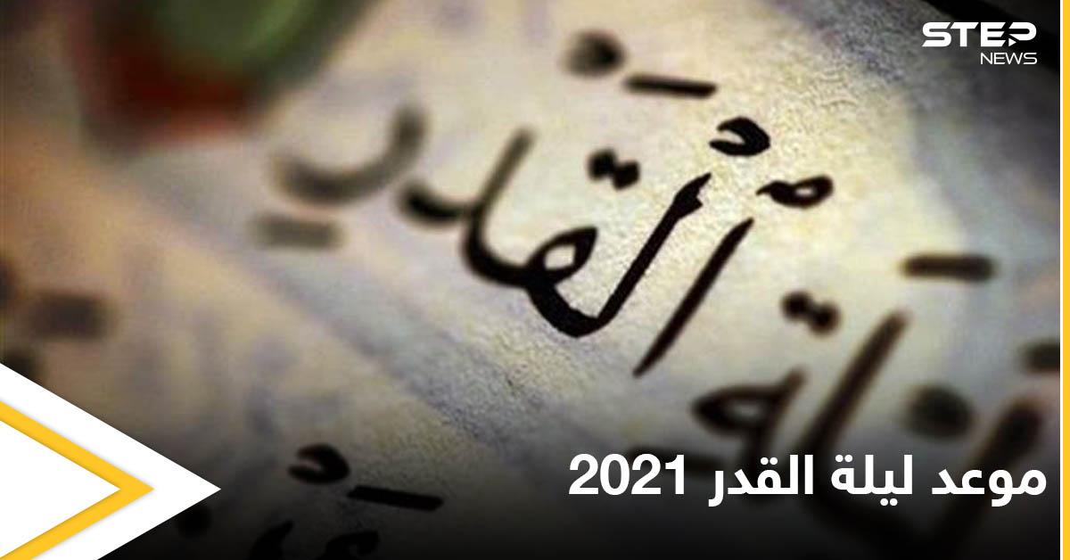موعد ليلة القدر 2021
