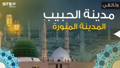 وثائقي || أول عاصمة إسلامية في التاريخ .. المدينة المنورة