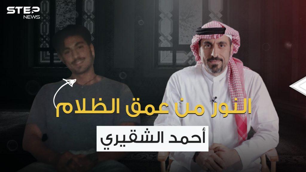 لم يقبض قرشاً واحد على برامجه .. أحمد الشقيري مُلهم الشباب العربي
