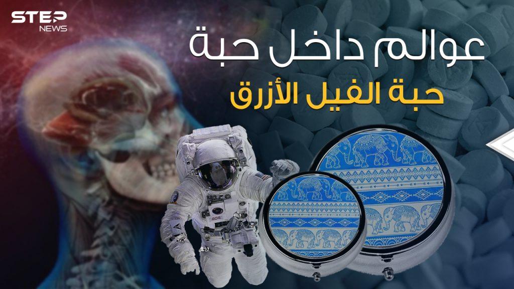 تأخذها فتذهب بك إلى كوكب المريخ .. حبة الفيل الأزرق عقار الشيطان الذي يجوب العالم
