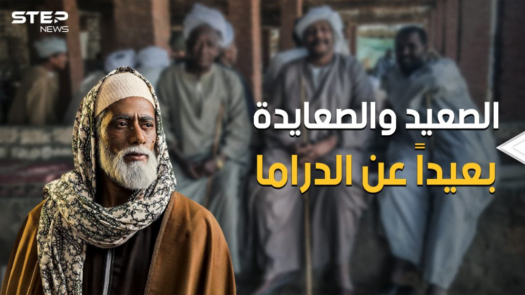 الصعيد المصري