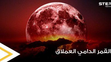ظاهرة القمر الدامي العملاق