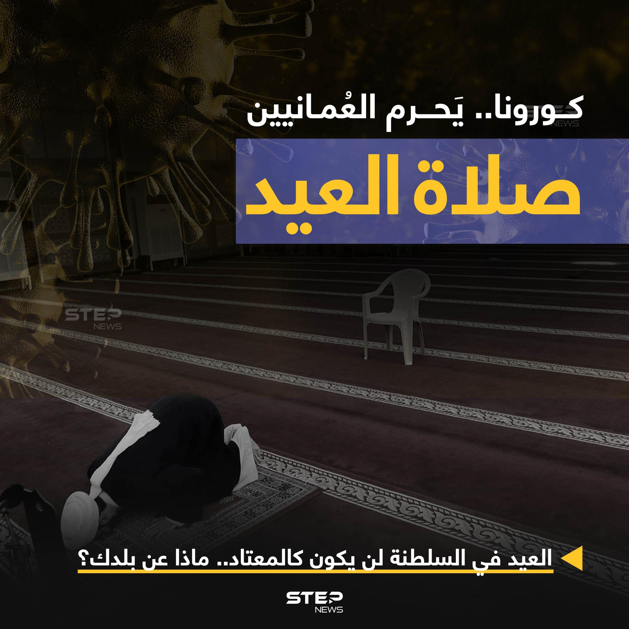 عدة قرارات اتخذتها اللجنة العليا المكلفة بالتعامل مع التطورات الناتجة عن انتشار فيروس كورونا في سلطنة عمان، منها عدم إقامة صلاة العيد وأسواق العيد التقليدية هذا العام