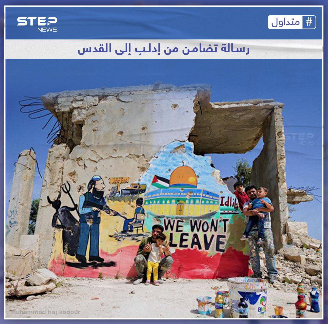 أهل إدلب السورية حوّلوا الدمار إلى لوحة تضامن مع المقاومين في القدس