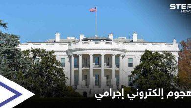 البيت الأبيض يفرض حالة الطوارئ في 17 ولاية عقب هجوم إلكتروني