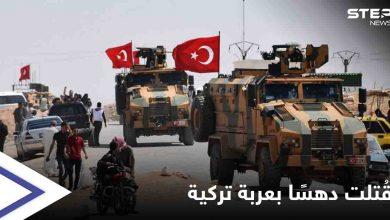 """""""ثأرًا لـ الطفلة سيما"""".. قتلى باستهداف رتل للجيش التركي قرب معبر باب الهوى"""
