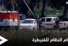 مهلة 48 ساعة والاقتحام يوم العيد.. النظام السوري يهدد بلدة بالقنيطرة للقبول بشروطه أو خيارين