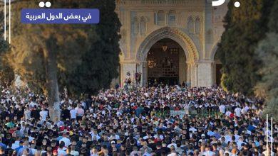 أجواء صلاة عيد الفطر في بعض الدول العربية