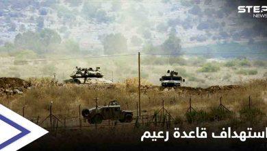 شاهد|| استهداف قاعدة رعيم العسكرية الإسرائيلية.. ومقتل لبناني برصاص الجيش الإسرائيلي عند الحدود الفلسطينية اللبنانية