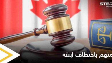 """""""اختطف ابنته"""".. القضاء الكندي يدين رجلاً عراقياً ويكشف عن المدة التي سيقضيها في السجن"""