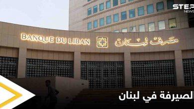 ضمن فترة محددة.. البنك المركزي اللبناني يعلن عن نظام جديد لصرف العملات الأجنبية