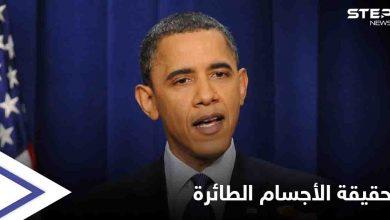 """""""دعوني أحدثكم عن حقيقتها""""... تصريح مثير لـ باراك أوباما عن الأطباق الطائرة"""