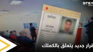 """الهجرة التركية تعلن عن قرار جديد يتعلق ببطاقة الحماية المؤقت """"الكملك"""""""