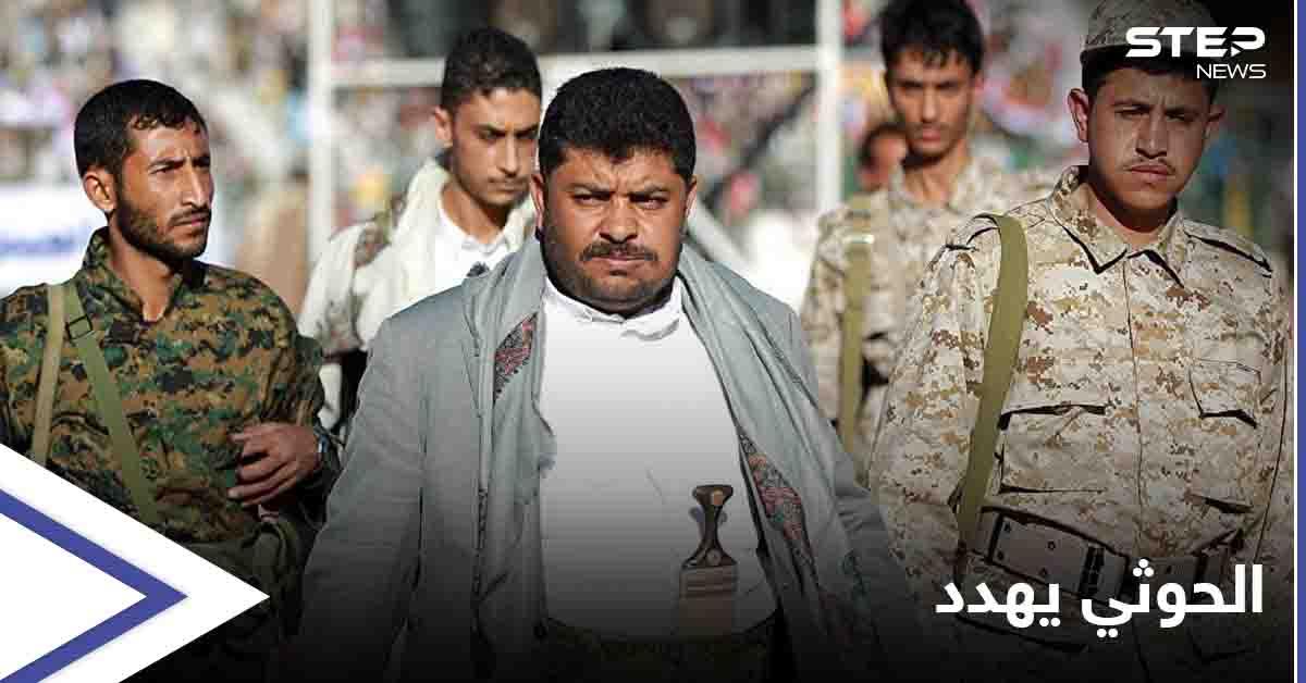 """قيادي حوثي يهدد بضربِ أماكن """"غير متوقعة"""" لبعض الدول"""
