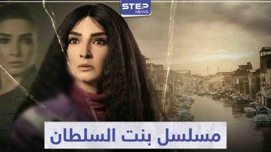 مسلسل بنت السلطان تخوض فيه النجمة روجينا أولى بطولاتها في عالم الدراما