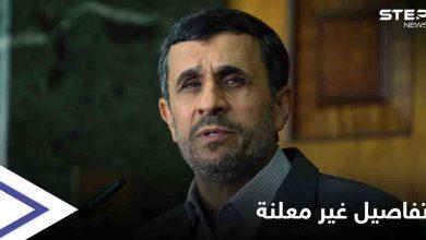 أحمدي نجاد يكشف عن تفاصيل صفقة برعاية قطرية للإفراج عن أسرى إيرانيين في سوريا
