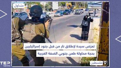 تعرض سيدة لإطلاق نار من قبل جنود إسرائيليين بحجة محاولة طعن جنوبي الضفة الغربية