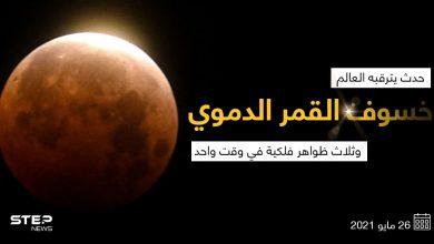 """يشهد العالم حدثاََ فلكيا مميزاََ، برؤية ثلاث ظواهر فلكية في وقت واحد: القمر العملاق، عندما يقترب القمر من الأرض إلى أقرب نقطة ويصبح مرئياً بشكل أوضح، وخسوف القمر، والقمر الكامل""""."""