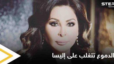 إليسا تبكي بحرقة.. وتتصدر منصات التواصل الاجتماعي في العالم العربي (فيديو)