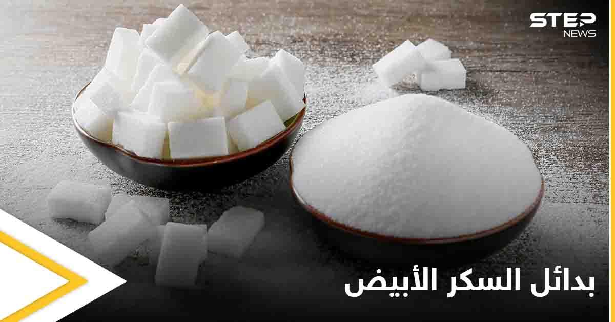 تجنب أضرار السم الأبيض.. 7 بدائل طبيعية تغنيك عن استخدام السكر تعرف عليها