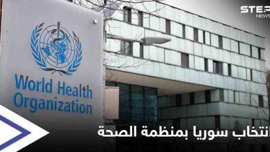 """كثناءٍ على قصفه المستشفيات والمرافق الصحيّة... منظمة الصحة العالمية تنتخب """"النظام السوري"""" كعضو في مجلسها التنفيذي"""