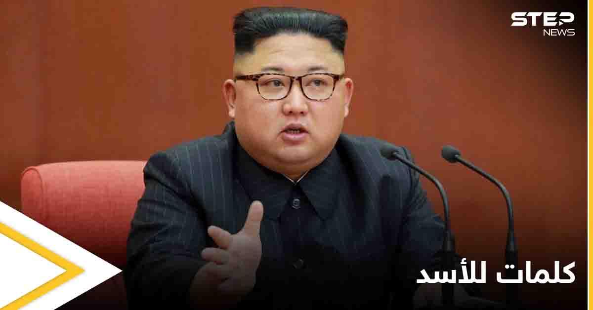 زعيم كوريا الشمالية يعلق على الانتخابات السورية.. هذا ما قاله عن بشار الأسد