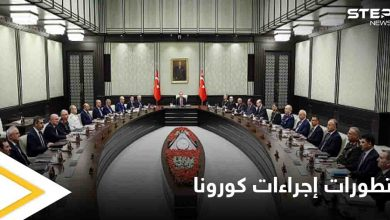 إنهاء الحظر.. يتصدر جدول أعمال اجتماع الحكومة التركية مع خطوات العودة إلى الحياة الطبيعية