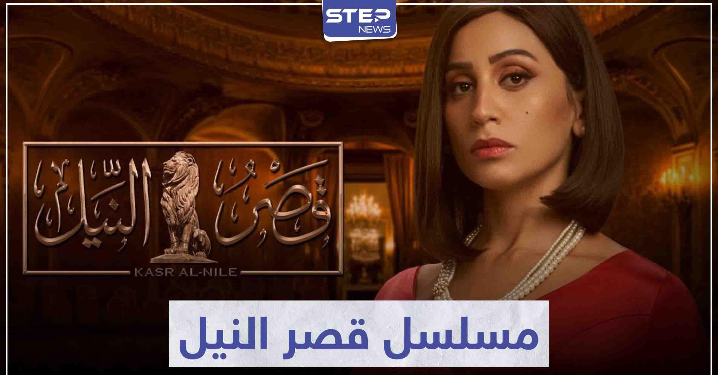 """""""دينا الشربيني"""" تعود بنا إلى ستينيات القرن الماضي في مسلسل قصر النيل"""