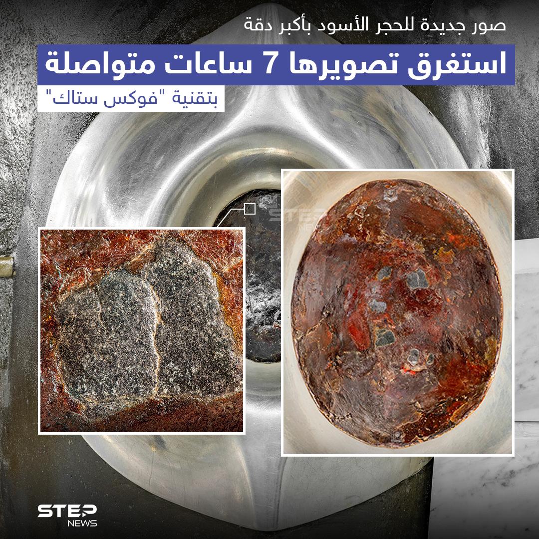 """شؤون الحرمين بالسعودية توثق الحجر الأسود بتقنية """"Focus Stack Panorama"""""""