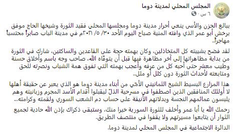 تحدى الأسد ولم يستسلم حتى النفس الأخير.. رحيل شيخ الثوار أبو عمر برخش وأقطاب الثورة تنعيه
