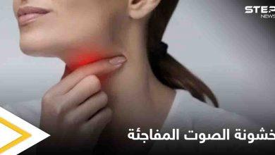 منها الأورام ونزيف الطيات الصوتية.. تعرف على أسباب خشونة الصوت المفاجئة وعلاجها