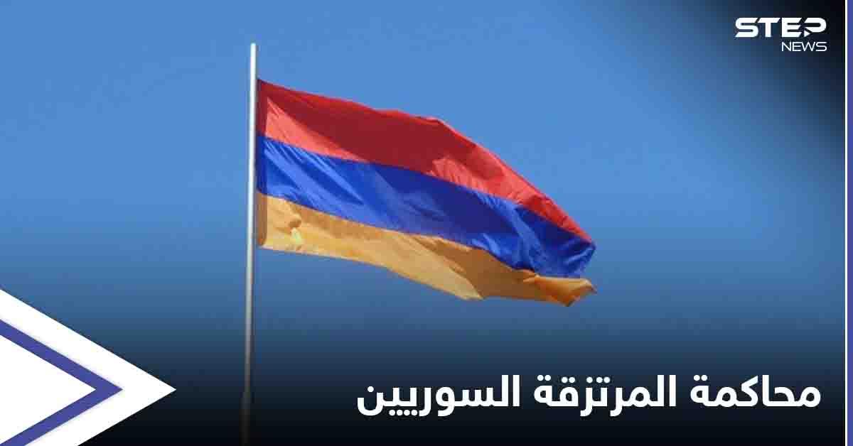 """أسرى نزاع قره باغ... أرمينيا تبدأ بمحاكمة """"المرتزقة السوريين"""" وتحكم عليهما بالسجن المؤبد"""
