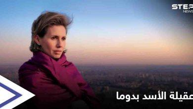 """في زيارة أشبه """"بالخديعة""""... أسماء الأسد في """"دوما"""" تلتقط بعض الصور والانتخابات """"نصب عينيها"""""""