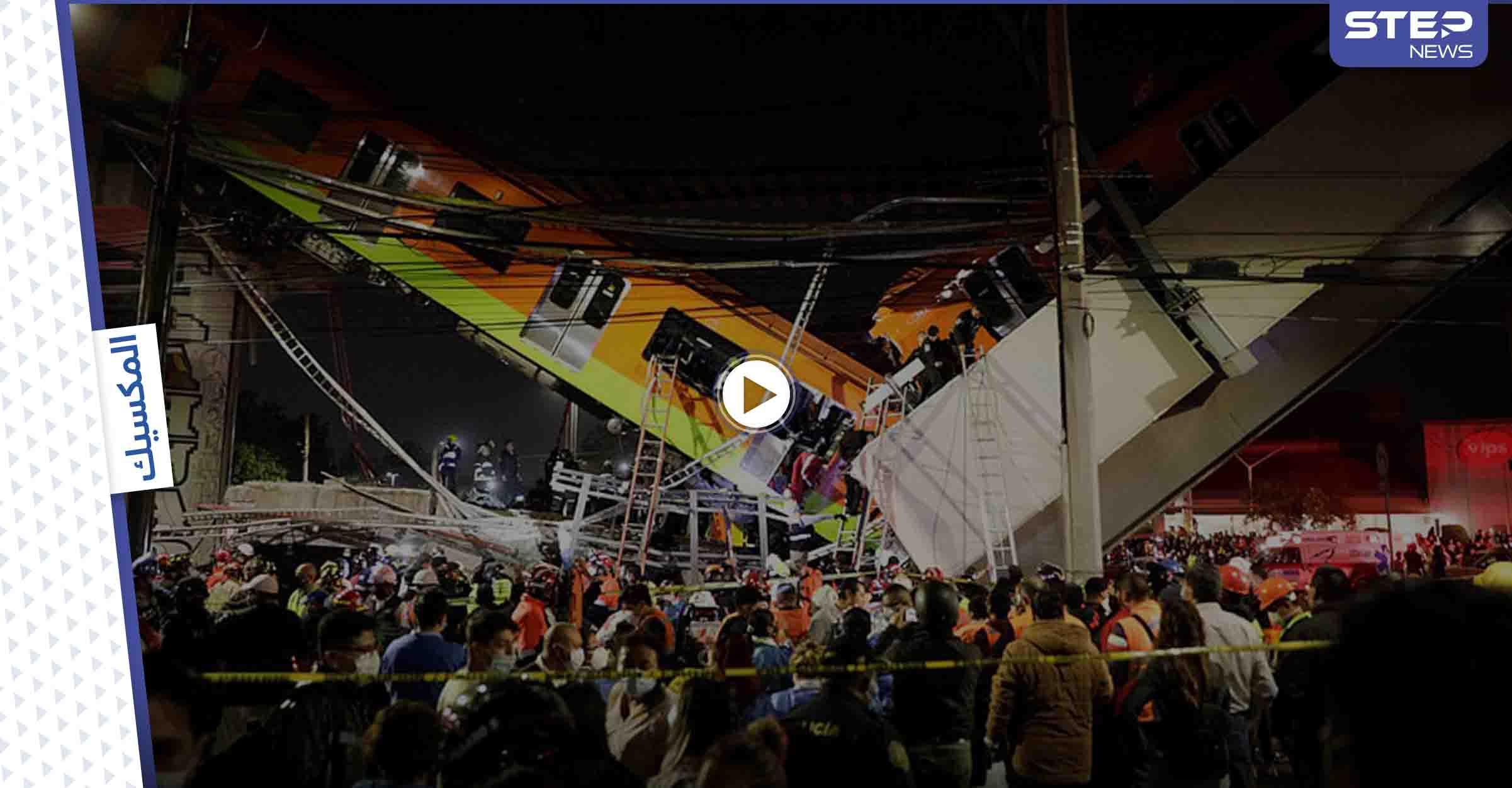 بالفيديو|| 19 قتيلاً و70 مصاباً نتيجة انهيار جسر في المكسيك لحظة مرور قطار عليه