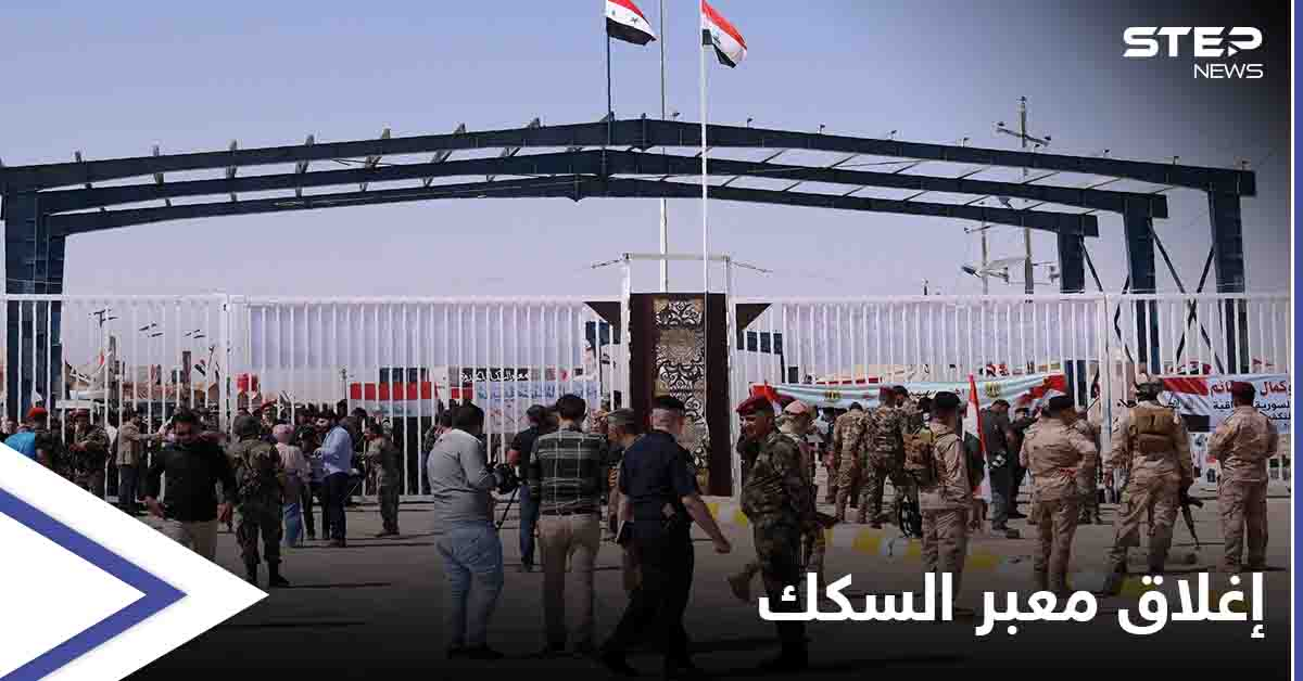 """خلاف على """"جني الاتاوات"""".. ميليشيا إيرانية تُغلق معبر السكك الحدودي بين العراق وسوريا"""